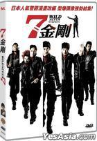 Wild Seven (2011) (DVD) (English Subtitled) (Hong Kong Version)