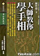 Da Shi Jiao Ni Xue Shou Xiang
