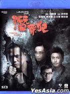Laughing Gor之潛罪犯 (2011) (Blu-ray) (香港版)