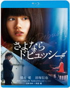 Good-bye Debussy (Blu-ray) (Japan Version)