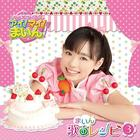 Cooking Idol I! My! Mine! Uta no Recipe 3 (Normal Edition)(Japan Version)