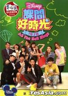 As The Bell Rings (DVD) (Season 2) (Taiwan Version)