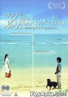 Kafoo - Waiting for Happiness (DVD) (Thailand Version)