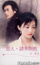 Mei Gui Wen 589 -  Huang Jing Si Da Jin Wei Xi Lie Zhi  En Ren , Qing Duo Zhi Jiao