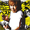 Kushida Akira 40 Shunen Kinen Best - TV Size Shu + Mishuroku Shinkyoku - (Japan Version)