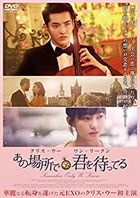 Somewhere Only We Know (DVD) (Deluxe Edition) (Japan Version)