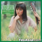 Ni Na Hao Leng De Xiao Shou (Reissue Version)