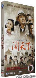 闖天下 (H-DVD) (エコノミー版) (完) (中国版)