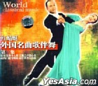 World Classical Music 3 (VCD) (China Version)