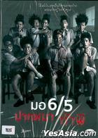 Make Me Shudder 3 (DVD) (Thailand Version)