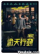Twist (2021) (DVD) (Taiwan Version)