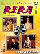 King Of Singer (DVD) (Taiwan Version)