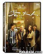 Dad's Suit (2019) (DVD) (Taiwan Version)