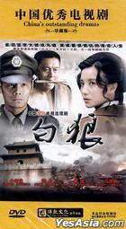 Bai Lang (DVD) (End) (China Version)