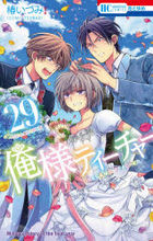 Oresama Teacher 29 (Special Edition)