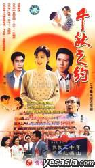 Qian Qiu Zhi Yue (Vol.1-20) (End) (China Version)