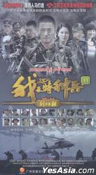 Wo Shi Te Zhong Bing 2  Li Ren Chu Qiao (DVD) (End) (China Version)