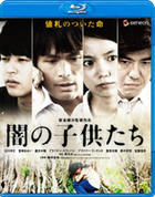 Yami no Kodomotachi (Blu-ray) (Japan Version)