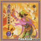 Lao Ge Bu Xiu Ming Qu Zhen Cang Pin 2 (Reissue Version)