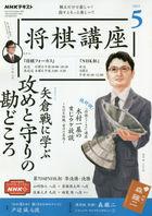NHK Shougi Kouza 09191-05 2021