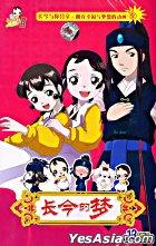 Chang Jin De Meng (VCD) (China Version)