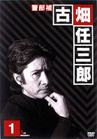 Furuhata Ninzaburo 01-02 (Japan Version)