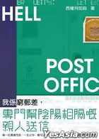 Hell Post Office (Revised Edition)