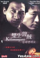 Kilimanjaro (DVD) (Hong Kong Version)