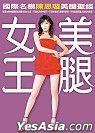 美腿女王 - 国际名模陈思璇美腿圣经
