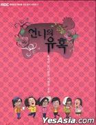 Infinity Challenge Photo Comic Book - Elder Sister's Temptation