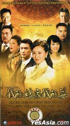 Wo De Niang Jia Wo De Po (H-DVD) (End) (China Version)