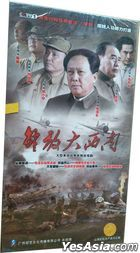 Jie Fang Da Xi Nan (2010) (DVD) (Ep. 1-30) (China Version)
