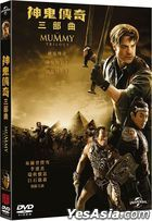 The Mummy Trilogy (DVD) (Taiwan Version)