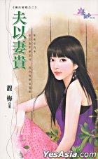 Hua Yuan Xi Lie 1015 -  Fu Yi Qi Gui