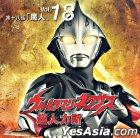 Ultraman Nexus (VCD) (Ep.18) (Hong Kong Version)
