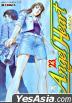 Angel Heart (Vol.23)