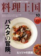 Cuisine Kingdom 19441-10 2020
