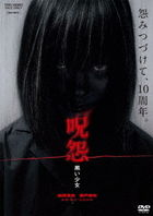 Ju-on: Black Ghost (DVD) (Japan Version)