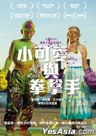 Cutie And The Boxer (2013) (DVD) (Taiwan Version)