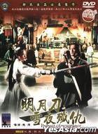 Pursuit Of Vengeance (DVD) (Taiwan Version)
