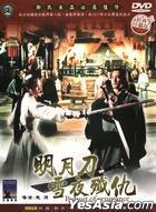 明月刀雪夜歼仇 (DVD) (台湾版)
