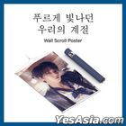 Super Junior-K.R.Y. - Wall Scroll Poster (Ye Sung VER.)