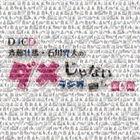 DJCD Saitou Souma Ishikawa Kaito no Dame janai  Radio Vol.5  (Japan Version)