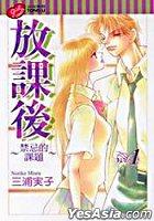 Fang Ke Hou -  Jin Ji De Ke Ti (Vol.1)