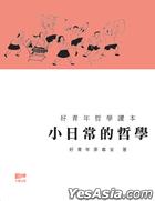 Xiao Ri Chang De Zhe Xue