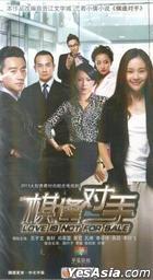 棋逢對手 (H-DVD) (エコノミー版) (完) (中国版)