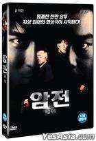 暗战 (DVD) (韩国版)