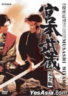 Miyamoto Musashi Complete version DVD Box Vol.2 (Japan Version)