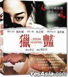 Zoom Hunting (VCD) (Hong Kong Version)