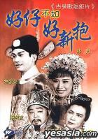 Hao Zi Bu Ru Hao Xin Bao